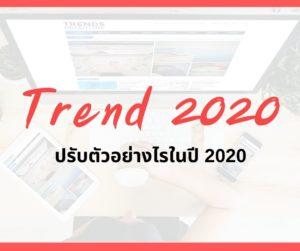 เทรนด์ 2020